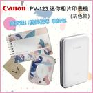 (送相簿、收納袋)3C LiFe CANON PV-123 迷你相片印相機 藍芽連接 相印機 APP連接 (灰色款) 台灣公司貨