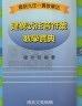 二手書R2YB《最新九年一貫教學法 建構式註音符號教學寶典》羅秋昭 博英文教