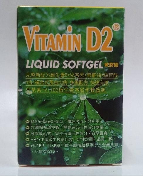 買2送1 貝特漾 液態螯合維生素D2軟膠囊 60顆/盒 限時特惠