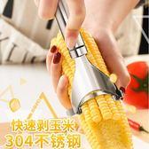 艾美諾 304不銹鋼玉米刨粒器家用新鮮玉米刨刀手動削剝玉米粒神器 限時兩天滿千88折爆賣