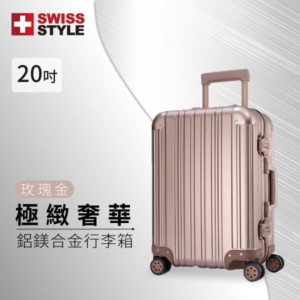 [SWISS STYLE] 極緻奢華鋁鎂合金行李箱 20吋 玫瑰金