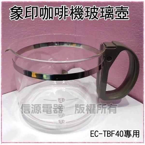 【新莊信源】【象印咖啡機專用玻璃壺--ECTBF40專用】JAG-ECTBF