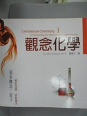 【書寶二手書T3/科學_ZFM】觀念化學 I-基本概念‧原子_蘇卡奇
