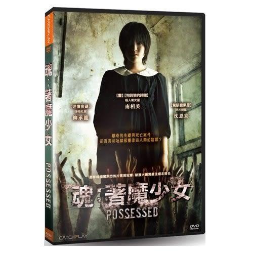 魂:著魔少女DVD (購潮8)