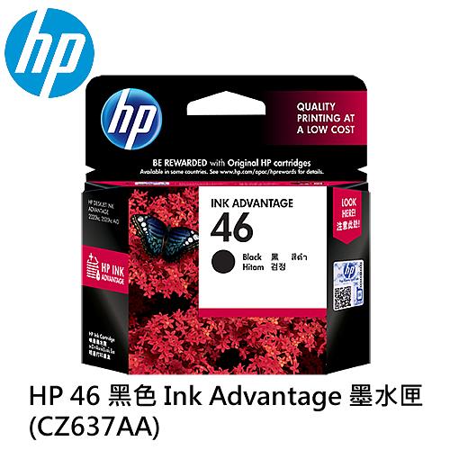 HP 46 黑色原廠 Ink Advantage 墨水匣 (CZ637AA)