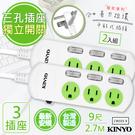 【KINYO】9呎2.7M 3P3開3插安全延長線(CW333-9)2入