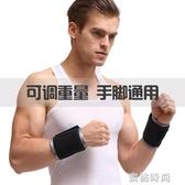 負重綁手綁腿隱形鋼板可調節男女通用鉛塊沙袋護腕跑步運動裝備『蜜桃時尚』
