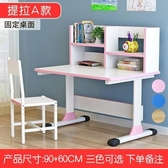 兒童寫字桌椅套裝可升降書桌作業桌簡易課桌椅子家用小學生學習桌【免運】