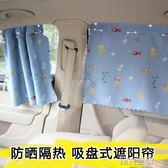 車用窗簾 創意兒童汽車遮陽簾車窗簾吸盤式車載遮光簾側窗防曬卡通車用窗簾  第六空間