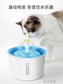 貓咪飲水機寵物用品流動神器活水水盆貓用狗狗喝水器喂食自動循環 流行花園