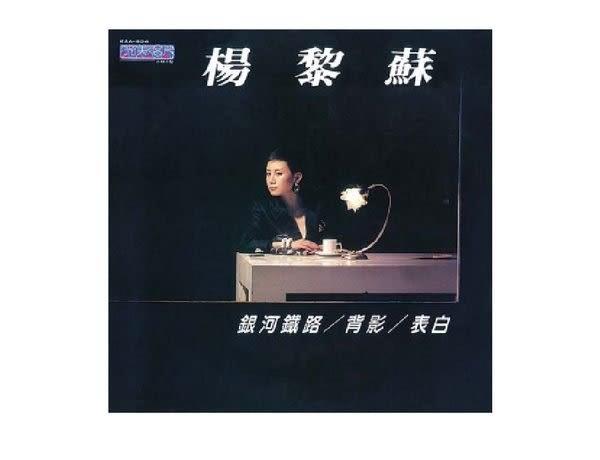 楊黎蘇 銀河鐵路 CD  (購潮8)