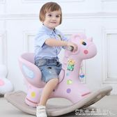 寶寶搖椅嬰兒塑膠帶音樂搖搖馬大號加厚兒童玩具1-6周歲小木馬車『CR水晶鞋坊』YXS