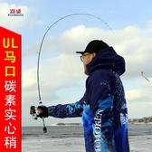 【全套】路盛超軟UL調竿碳素直槍柄馬口竿實心水滴輪路亞竿套裝白條釣魚桿 美芭
