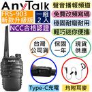 【EC數位】ROWA 樂華 AnyTalk FRS-903免執照無線對講機(1組2入) 餐廳 工地 露營 保全