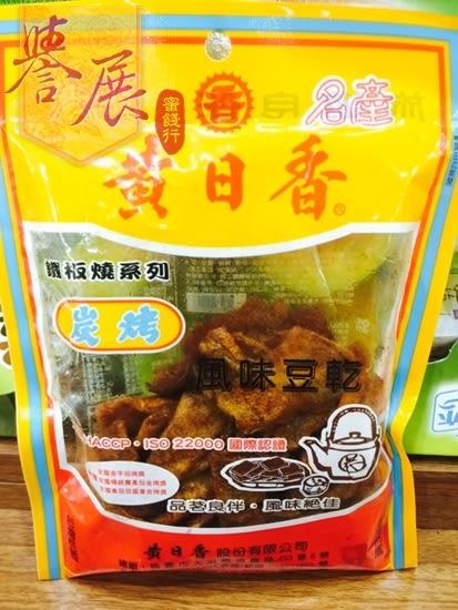 【譽展蜜餞】黃日香鐵板燒炭烤風味豆乾 130g/40元