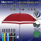 一把罩。61吋大傘面.反光.防雷.防風....