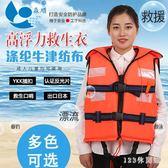 救生衣 高浮力救生衣成人海釣船用專業游泳釣魚背心便攜馬甲求生服LB7537【123休閒館】