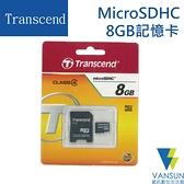 Transcend 創見 8G 記憶卡(附轉卡)【葳訊數位生活館】