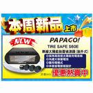 【旭益汽車百貨】PAPAGO ! TireSafe S60E無線太陽能胎外式胎壓偵測器