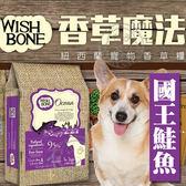 【zoo寵物商城】 紐西蘭WISH BONE》香草魔法無穀狗香草糧國王鮭魚-24磅10.9kg/包