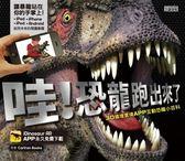 (二手書)哇!恐龍跑出來了:3D擴增實境APP互動恐龍小百科