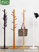 衣帽架 木馬人實木衣帽架落地簡易衣服臥室掛衣架子家用置物收納簡約現代 艾家 LX