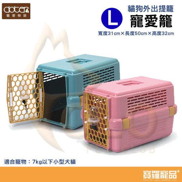 寵愛籠-L 643-粉紅/粉藍(寶麟)【寶羅寵品】