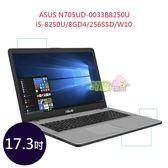 ASUS N705UD-0033B8250U 17.3吋 ◤刷卡◢ VivoBook Pro (i5-8250U/8GD4/256SSD/W10)