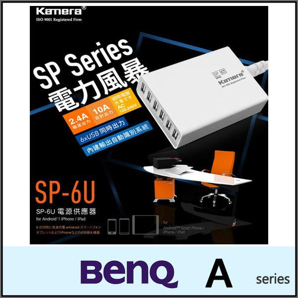 ◇佳美能 Kamera SP-6U 6 Port USB 電源供應器/充電器/手機/平板/行動電源/BENQ A3/A3C