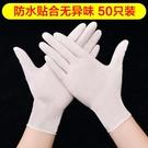 一次性手套50只洗碗女家務廚房耐用洗衣貼手防水乳膠加厚做飯手套 夏季狂歡