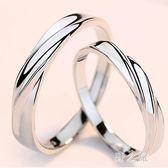戒指925純銀情侶一對韓版學生簡約個性創意對戒開口活口禮物 KB8079【野之旅】