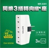 【超人百貨】KINYO 同排3插轉向插座 MR-5351