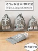 旅行鞋包鞋子收納袋神器鞋罩裝鞋子的袋子防潮收納便攜旅行防塵鞋袋10個裝color shop