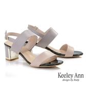 Keeley Ann極簡魅力 MIT撞色一字金屬鑲跟涼鞋(杏色)