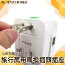 博士特汽修 萬國轉接頭附雙孔USB 旅充 轉接頭 插頭 插座 充電器 電源 豆腐頭 萬用插座 MET-A10+