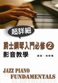 (二手書)爵士鋼琴入門必修影音教學(二)