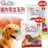 【培菓平價寵物網】《寶貝餌子》犬用雞肉零食系列 (2吋棒棒腿/QQ串燒雞肉乾)