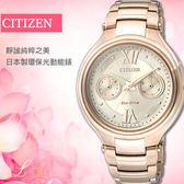 【公司貨保固】CITIZEN FD4003-52P 光動能女錶