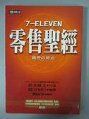 【書寶二手書T4/財經企管_JNN】7-ELEVEN零售聖經_鈴木敏文、緒方知行