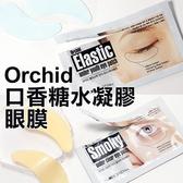韓國 Orchid 口香糖水凝膠眼膜 單片2.3g 細紋/黑眼圈 兩款可選【YES 美妝】