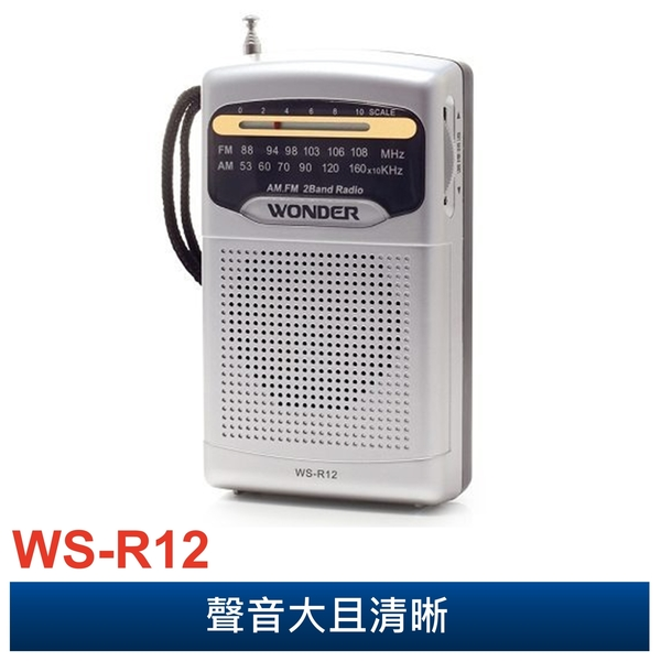 WONDER旺德 AM/FM收音機 WS-R12 爬山 / 運動 / 健走 / 隨身攜帶