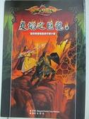 【書寶二手書T9/一般小說_IM3】夏焰之巨龍(上)_新遊戲時代