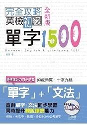 全新版 完全攻略英檢初級單字1500(25K 1MP3)