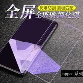 OPPO A57 A77 鋼化膜 滿版 透明 9H防爆 紫光膜 玻璃貼 高清 保護膜 螢幕保護貼