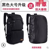 雙肩包男大容量行李背包旅行包