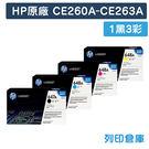 原廠碳粉匣 HP 四色優惠組 CE260A/CE261A/CE262A/CE263A/647A/648A /適用 HP Color LaserJet Enterprise CM4540