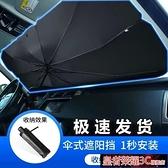 汽車防曬 汽車遮陽簾前擋神器遮光罩車內車用傘式遮陽傘前擋防曬隔熱遮陽板YTL