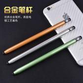 ipad電容筆手機手寫筆觸屏筆觸控筆橡膠頭通用手機筆