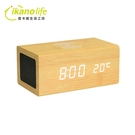 木質多功能計時無線充電藍芽音箱_居家搭配_溫潤質感