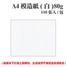 A4 模造紙(白) 80磅 (110張) /包 ( 此為訂製品,出貨後無法退換貨 )